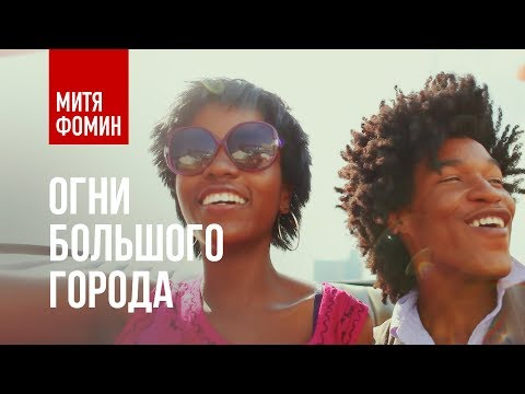Смотреть клип Митя Фомин ft. Pet Shop Boys - Paninaro 2011 (Огни большого города)