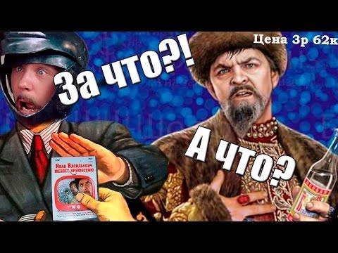 Иван Васильевич спаивает нацию (озвучка А.Кофанов)
