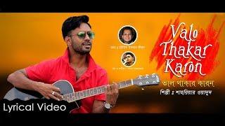 Valo Thakar Karon By Sahriar Wadud | Lyrical Video | Robiul Islam Jibon
