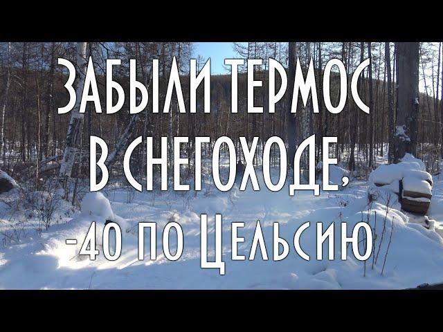Забыли термос в снегоходе, 20 часов на морозе от -35 до -40, ( 16+ )