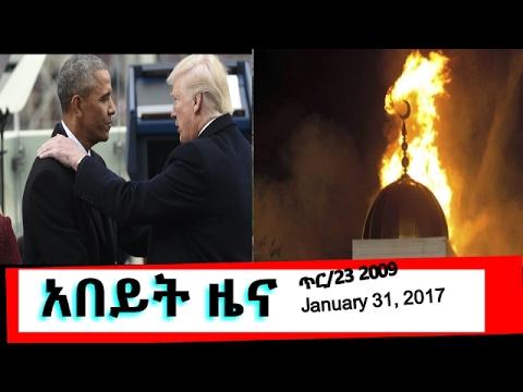 Ethiopia-  Abbeyt Zena | አበይት ዜና  Latest Ethiopian News Brief - January 31, 2017