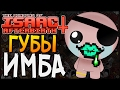 ГУБЫ ИМБА The Binding Of Isaac Afterbirth 16 Greedier Mode mp3