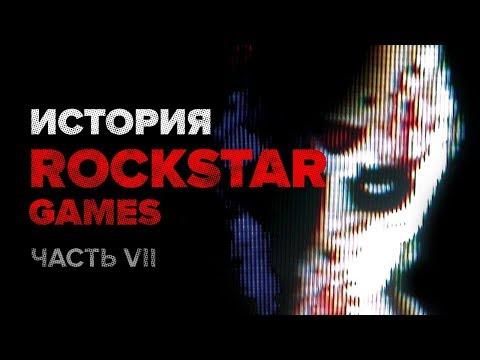 История компании Rockstar. Часть 7: Manhunt и Manhunt 2