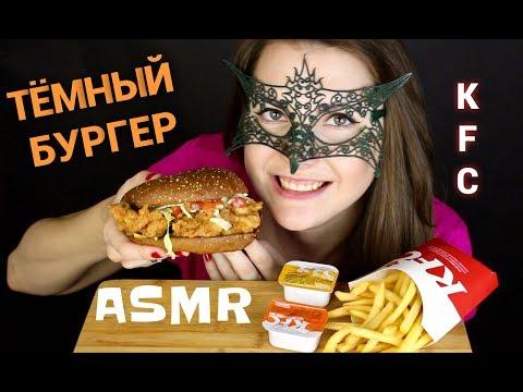 АСМР ТЕМНЫЙ БУРГЕР из КФС/ASMR Mukbang Dark BURGER from KFC