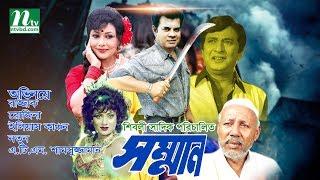 Bangla Movie: Shomman   Razzak, Rozina, Ilias Kanchan, Notun   Directed By Shibli Sadiq