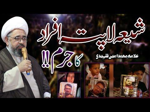 Shia Missing Persons Ka Jurm !! | Allama Muhammad Ameen Shaheedi | 4K
