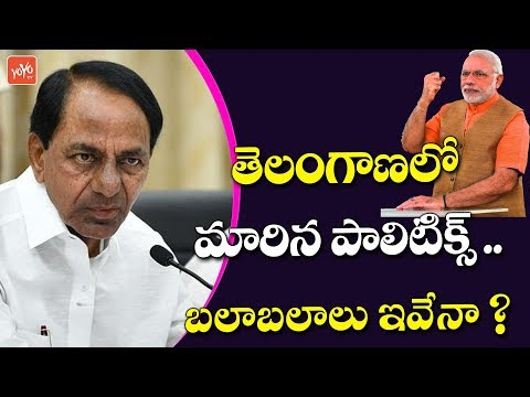 TRS Vs BJP : Telangana Political News | TRS Leaders May be Join BJP Party ! | Modi | KCR | YOYO TV