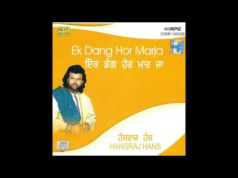 Dukh Tan Bathere (1987) by Hans Raj Hans