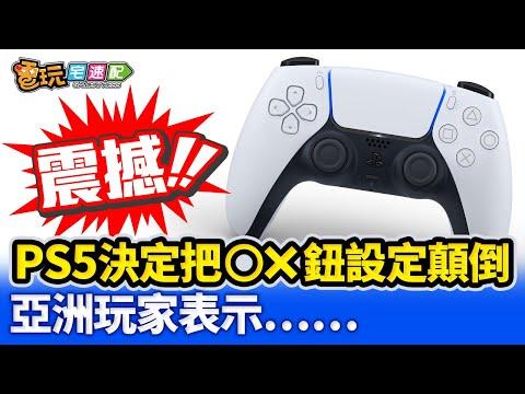 台灣-電玩宅速配-20201006 PS5將把◯✕鈕統一定義為歐美慣用設定!亞洲玩家被迫更改習慣