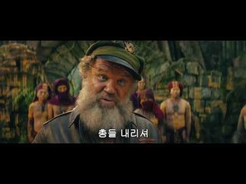 콩: 스컬 아일랜드 (Kong: Skull Island, 2017) 2차 예고편 - 한글 자막