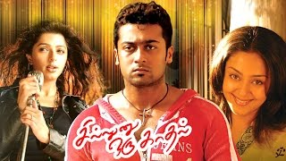 Sillunu Oru Kadhal | Scenes | Title Credits | Sillunu Oru Kadhal Tamil Movie | Suriya | Ar Rahman