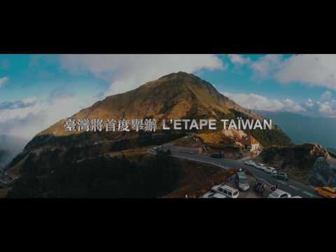 L'ÉTAPE TAÏWAN 環法台灣單站宣傳影片
