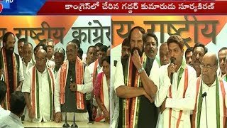 Nagam Janardhan Reddy Joins In Congress Party
