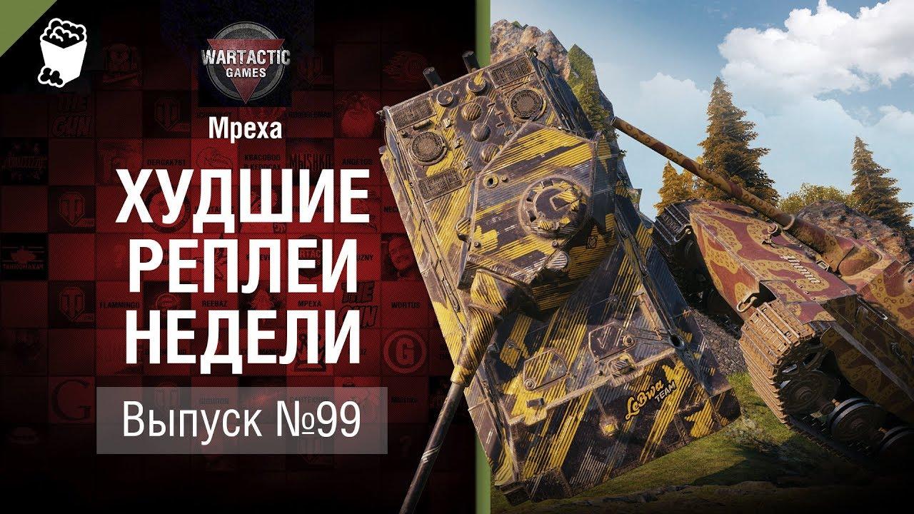 Невиновных нет! - ХРН №99 - от Mpexa [World of Tanks]