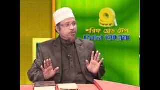 Gayan onessha Mufti Kazi Ibrahim on valentine day