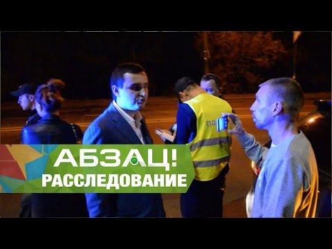 Столичные активисты объявили охоту на пьяных водителей! - Абзац! - 07.10.2016