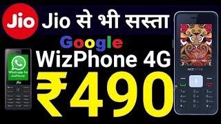 Google ने 490 रुपये में लॉन्च किया 4G फोन, JioPhone को मिलेगी चुनौती | 'The Rs 500 4G smartphone'