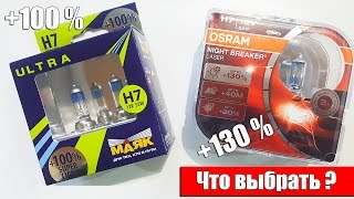 Маяк Ultra VS Osram Night Breaker Laser. Что выбрать?