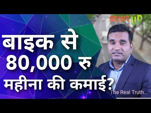 EARN 80,000 Rs  Monthly by your BIKE? The Truth |business ideas | startup business ideas