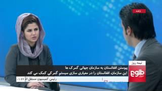 NIMA ROOZ: Afghanistan Joins World Customs Organization