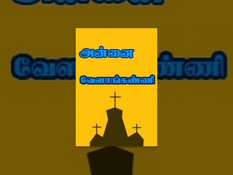 Annai Velankanni video