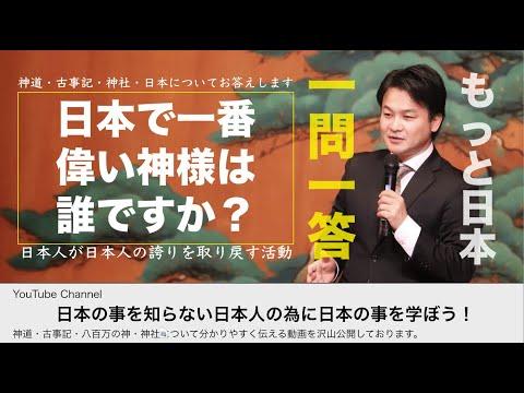 日本で一番偉い神様は誰?