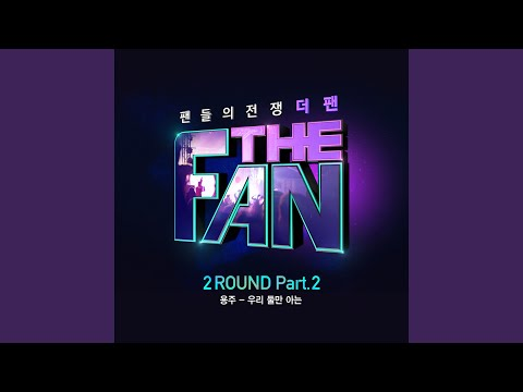 Only We Know (우리 둘만 아는)