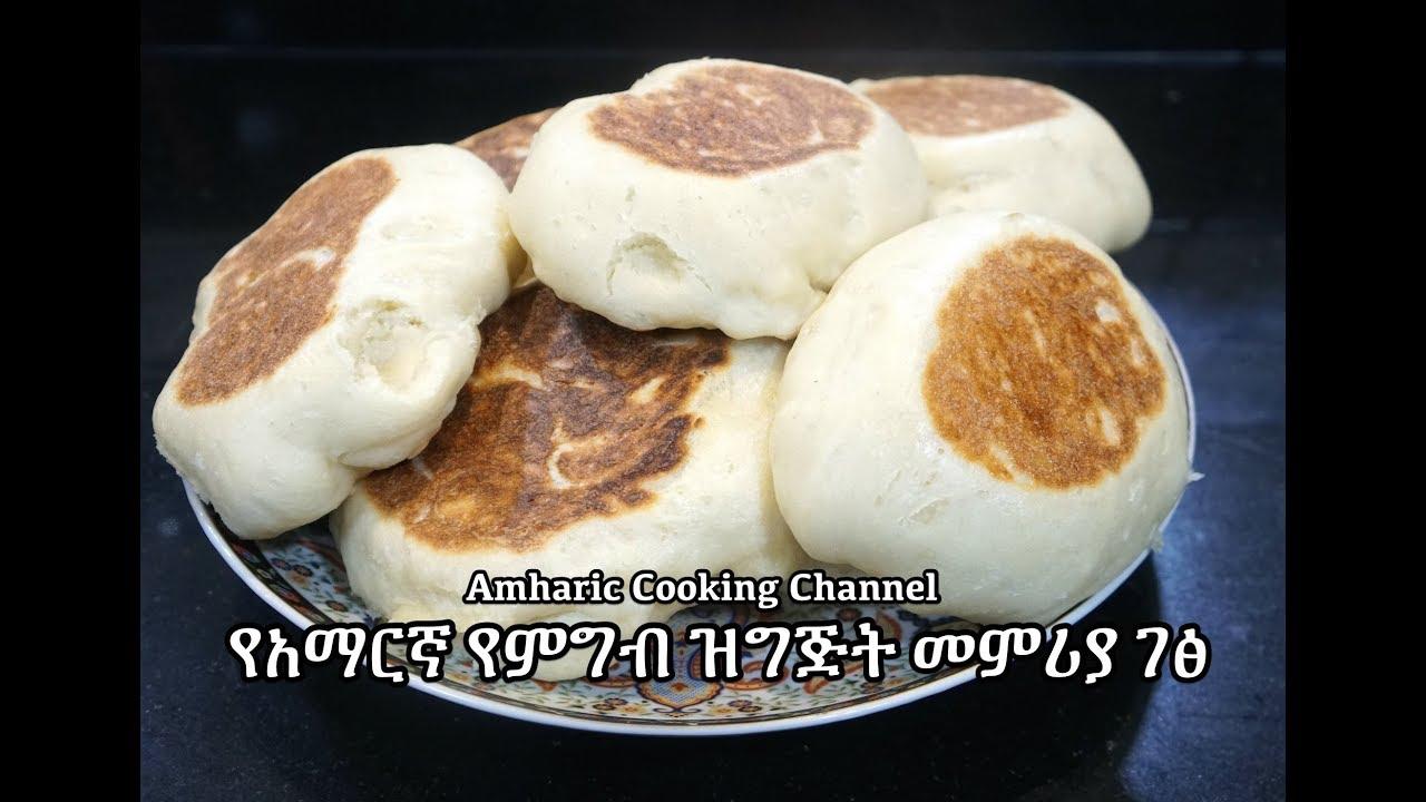 Ethiopian Food: How to Bake Small Breads ጢቢኛ/ትንንሽ ዳቦ አገጋገር