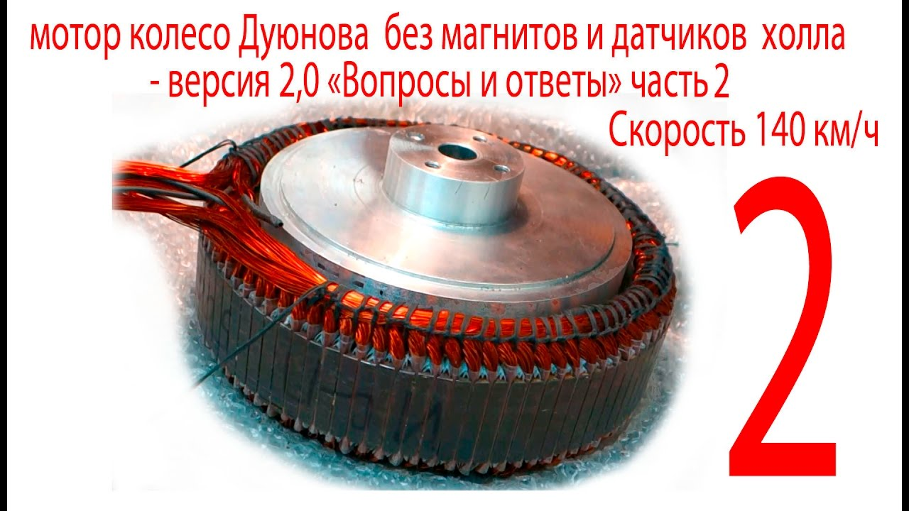 Дуюнов мотор колесо своими руками 83