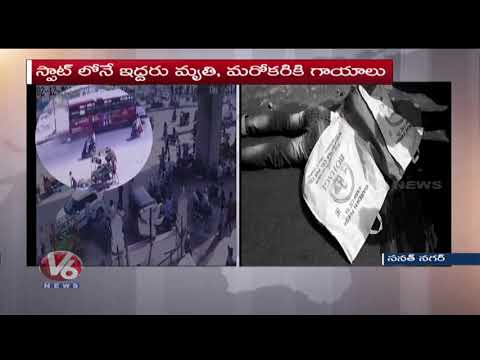 CCTV Visuals : 2 Lost Life And 1 Injured In Bus Accident At Sanath Nagar | Hyderabad | V6 News