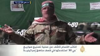 """كتائب القسام تكشف عن تصنيع صواريخ """"جي 80"""""""