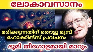 ലോകാവസാനം പ്രവചനം | End Of The World By Stephen Hawking | Churulazhiyatha Rahasyangal
