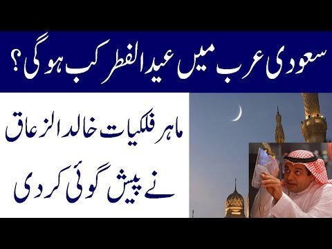 Eid ul fitr 2018 in saudi arabia | Eid Kab Hai 2018 ki | Latest Saudi News Urdu/Hindi thumbnail