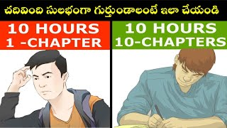 FASTEST WAY TO COVER THE SYLLABUS   STUDY STRATEGIES   HOW TO STUDY IN EXAM TIME IN TELUGU