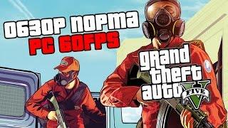 Grand Theft Auto 5 PC, 60fps Обзор Порта — ШИКАРНАЯ ОПТИМИЗАЦИЯ