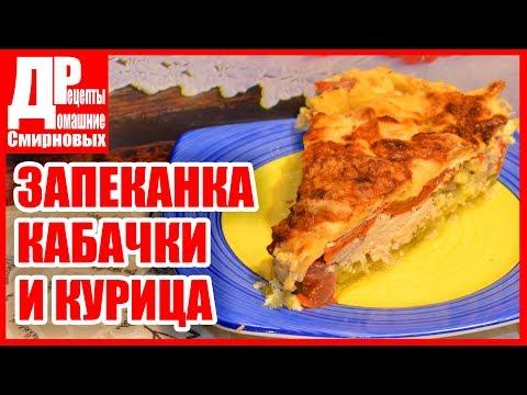 Кабачки запеченные с куриной грудкой! Очень Вкусно и Просто! Запеканка из Кабачков!