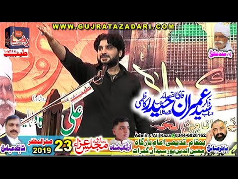 Zakir Syed Imran Haider Kazmi | 23 Safar 2019 | Moin Din Por Gujrat || Raza Production