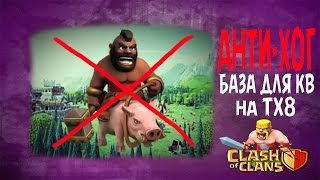 Анти-Хог. БАЗА для КВ на ТХ8 (Clash of Clans)
