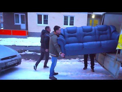 ВЛОГ: Новоселье,  диван - путешественник, много смеха))