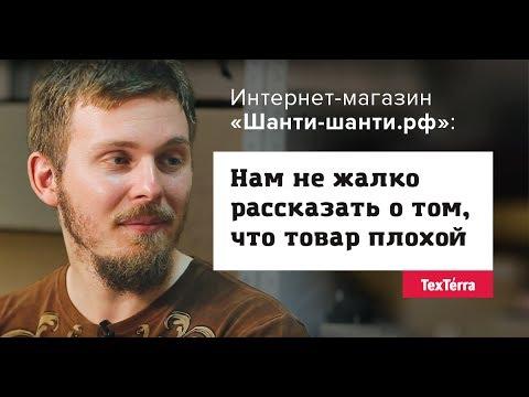 Интернет-магазин «Шанти-Шанти.рф»: нам не жалко рассказать о том, что товар плохой