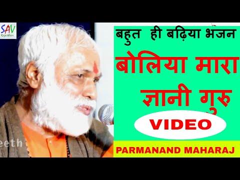boliya Mara  Gyani Guru Amrit Vani | Parmanand Maharaj | 2015 Latest Rajasthani Bhajan video