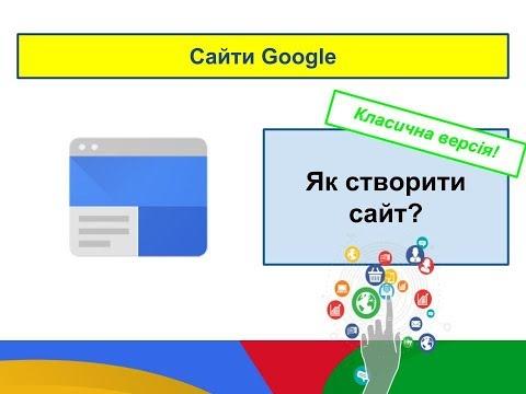 Як створити сайт? Класична версія Сайтів Google