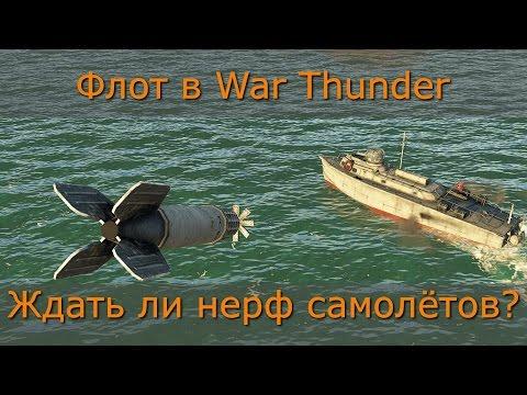 Флот в War Thunder. Ждать ли нерф самолётов? Аналитика.