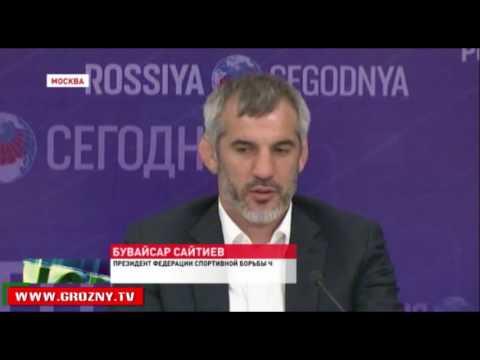 Бувайсар Сайтиев дал пресс-конференцию в информ-агентстве «Россия сегодня»