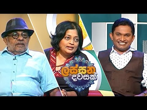 Lassana Dawasak | Sirasa TV with Buddhika Wickramadara 17th October 2018