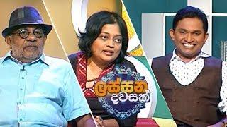 Lassana Dawasak | Sirasa TV with Buddhika Wickramadara 17th October 2018