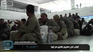 مصر العربية | تونس تجلي مصريين هاربين من ليبيا
