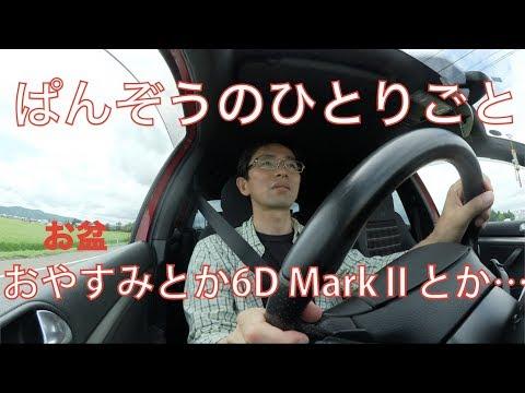 EOS 6D MarkⅡとかお盆とか…ゆるいお話・ぱんぞうのひとりごと