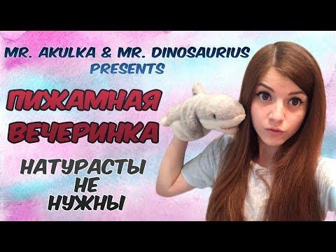 Лучшие моменты пижамного стрима | Оляша