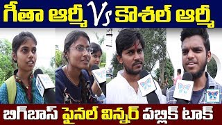 Geetha Army Vs Kaushal Army | Public Talk On Bigg Boss 2 Final Winner | Telugu Bigg Boss 2 Updates